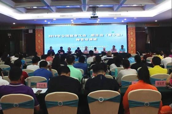 全国健身气功·明目功(青少版)师资培训班在山东省举办