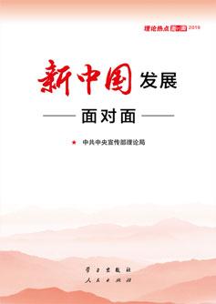 跟《新中国发展面对面》学讲思政课
