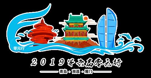 """""""山东省大学生第六届零元中国行""""完美收官"""