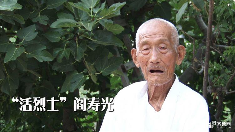 """找到了!这位山东籍""""烈士""""还活着!如今99岁的他五世"""