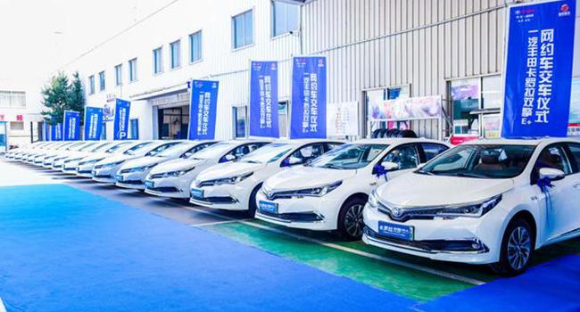 卡罗拉双擎E+再次引领网约车新风尚 一汽丰田向山东市场再交200台网约新车