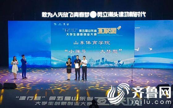 """山东体育学院荣获山东省第五届""""互联网+""""大学生创新创业大赛唯一最佳创意奖"""