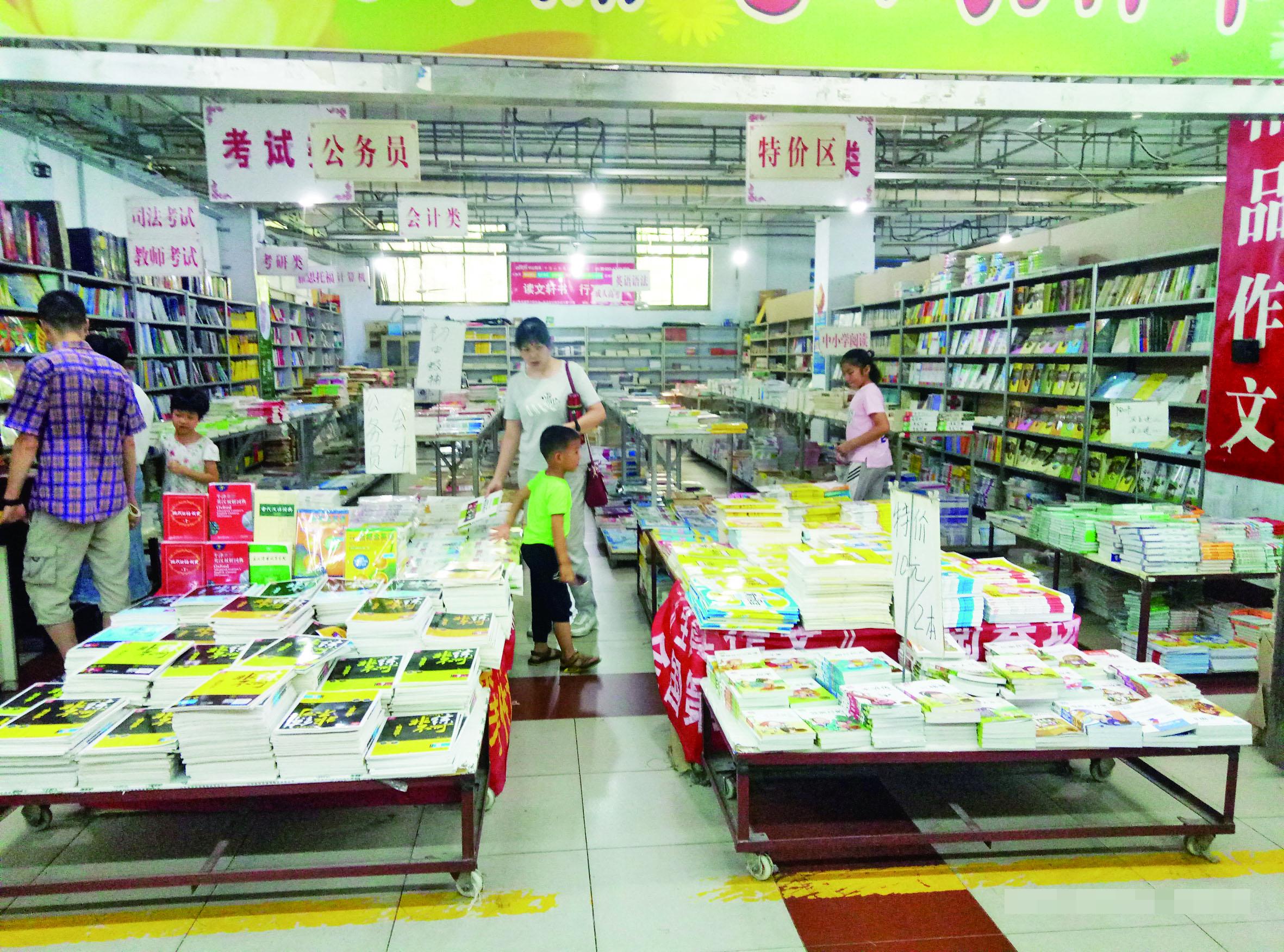 """淄博""""爱客家书市""""要搬迁新址 多数书店挂上优惠打折牌子"""