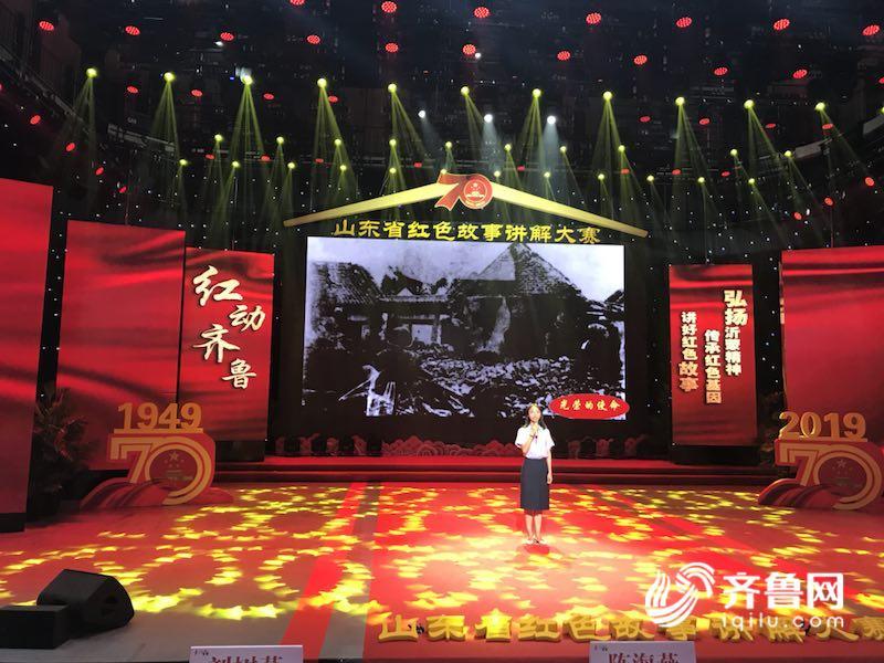 """""""紅動齊魯""""山東省紅色故事講解大賽臨沂復賽6日開賽"""