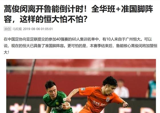 媒曝蒿俊闵离队成定局 赛季结束后加盟恒大
