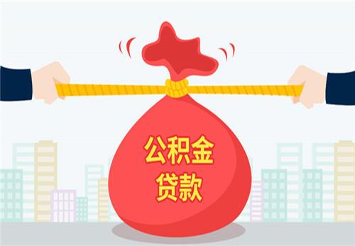 @淄博人:分期归还公积金贷款提取业务可网上办理