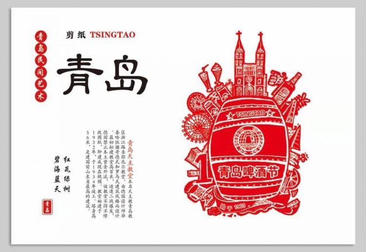 """小小明信片定格啤酒节""""专属记忆"""" 青岛国际啤酒节崂山会场收到珍贵礼物"""