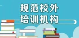 张店又有11家校外培训机构无办学许可证被责令停止办学
