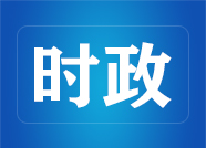 淄博将利用三年左右时间培育三大千亿级化工产业集群