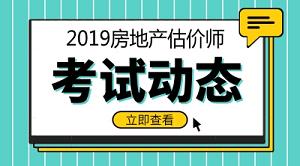 @淄博人 房地产估价师考试12日起开始报名