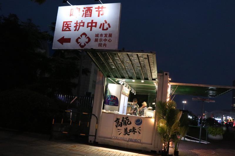 医疗机构轮流坐诊 为青岛啤酒节崂山会场游客健康保驾护航