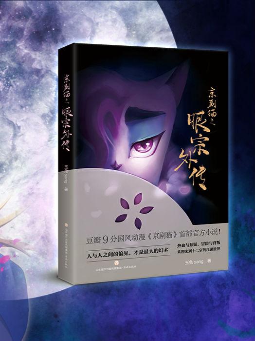 《京剧猫之眼宗外传》