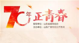 """""""七十年·正青春""""短视频大赛"""