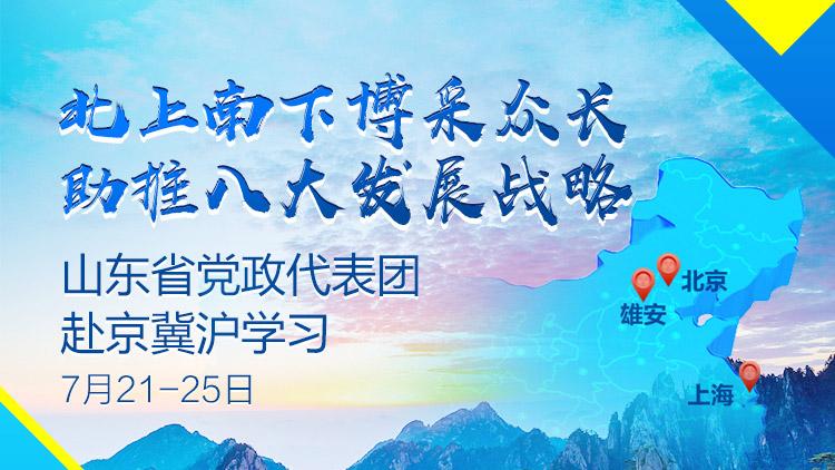 直播:山东党政代表团赴京冀沪学习