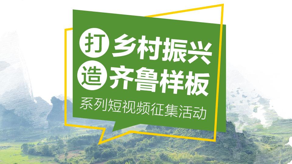 """""""打造乡村振兴齐鲁样板""""系列短视频征集活动"""