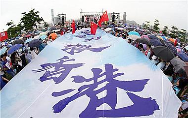 """反对暴力!香港举行""""反暴力·救香港""""大集会"""