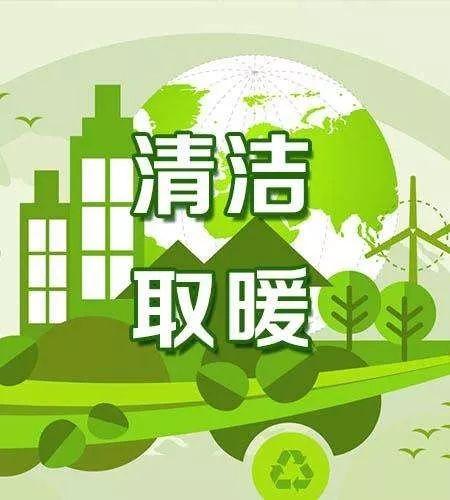 淄博高新区出台2019年冬季清洁取暖实施方案 年内完成4500户清洁取暖改造