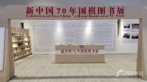 新中国70年围棋图书展 穿越时空感受历史变迁