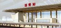 淄博站客运设施改造工程已批准建设 跨线天桥连接南北站房