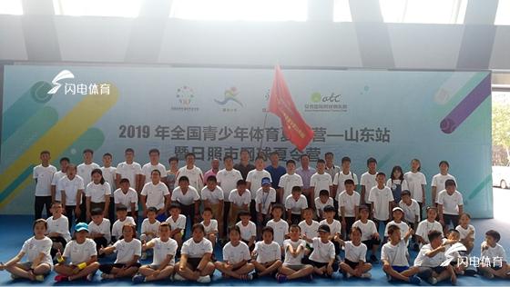 2019年全国青少年体育冬夏令营山东站日照精彩开营