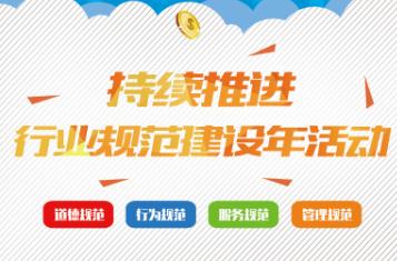 2019行业规范建设年 泰康人寿山东分公司在行动