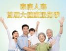 泰康人壽首屆大健康服務季
