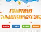 2019行業規范建設年 泰康人壽山東分公司在行動