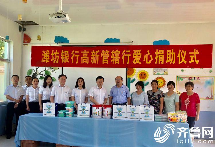 8月18日,潍坊银行高新管辖行到临朐县九山镇白沙幼儿园捐赠慰问