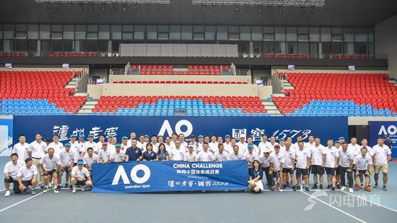 澳网中国业余网球挑战赛日照站成功举办
