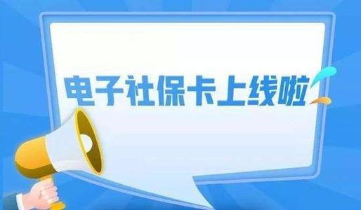 淄博公布首批200家正常使用电子社保卡定点医药机构名单