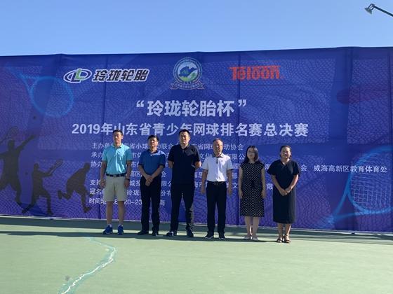"""""""玲珑轮胎杯""""2019年山东省青少年网球排名赛总决赛威海收拍"""