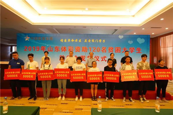 2019年山东体彩爱心助学活动助学金发放仪式在临沂举行