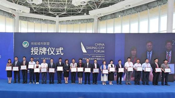 日照市加入首批中国帆船发展联盟城市