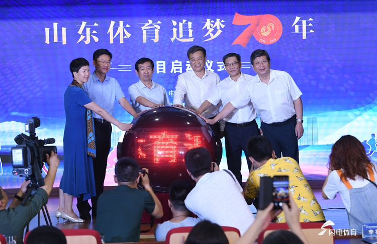 山东体育频道发展有限公司揭牌仪式在日照圆满举行
