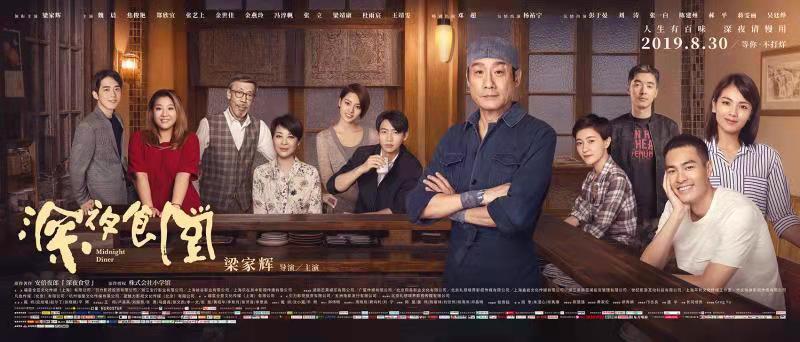 梁家辉导演处女作 《深夜食堂》开启18城30场特色观影