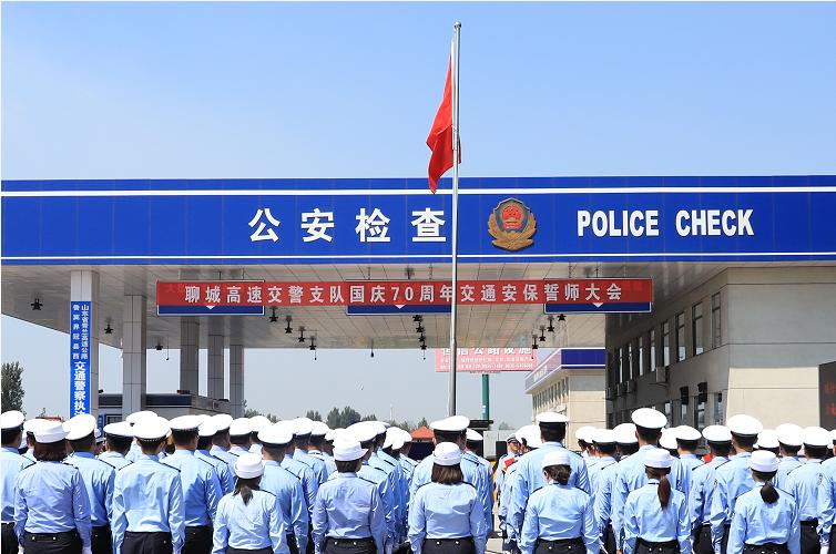 聊城高速交警举行国庆70周年交通安保誓师大会