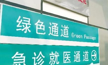 聊城20家医院开通交通事故救助绿色通道
