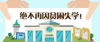 淄博采取多项措施让家庭经济困难的孩子上学无忧