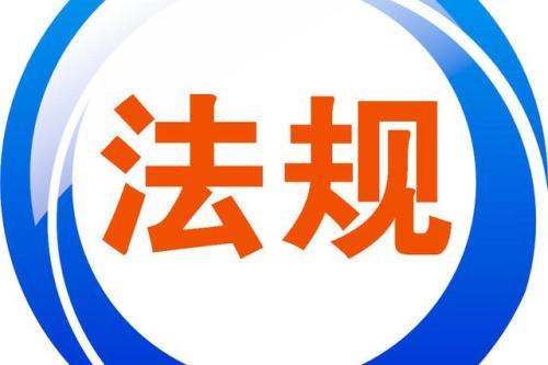 淄博:2020年地方性法规立法建议项目公开征集