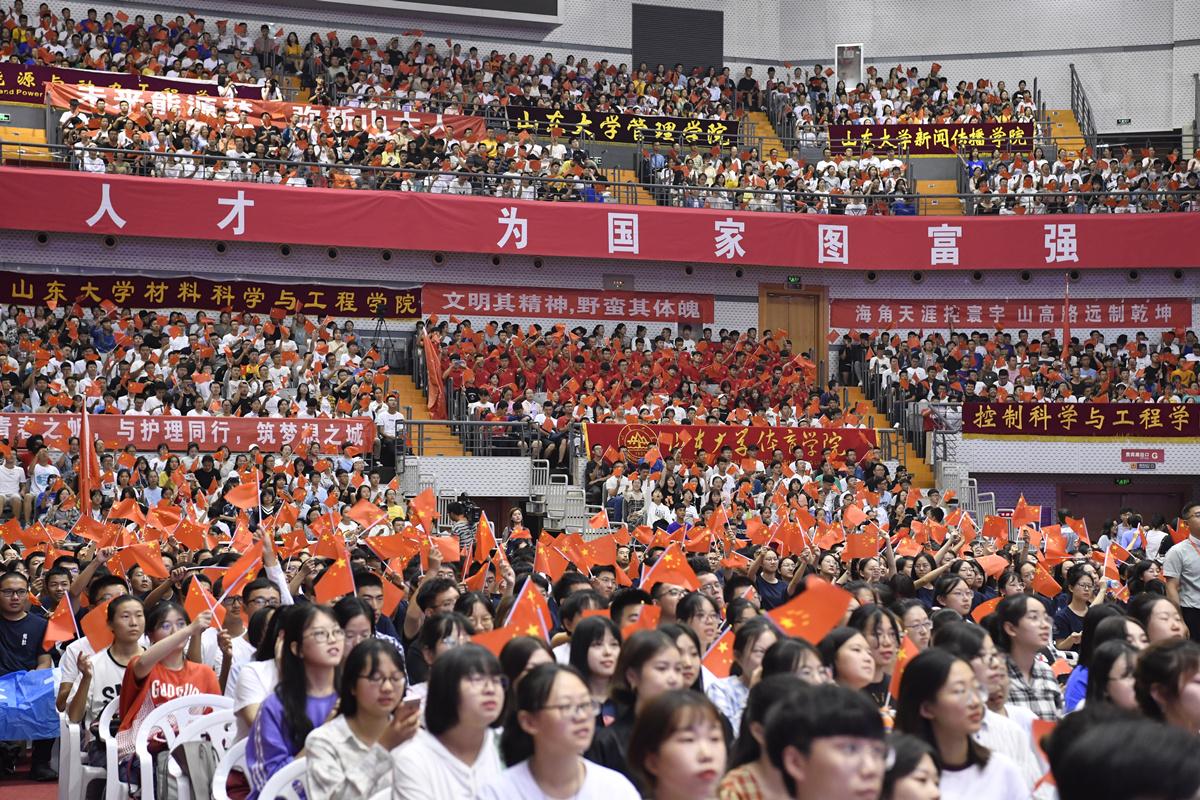 红旗飘扬!山大5808名新生开学典礼齐唱《我和我的祖国》