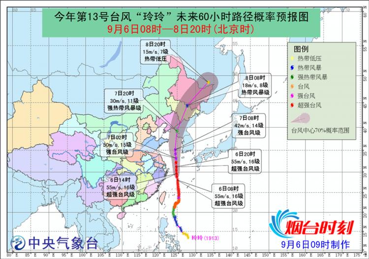 台风黄色预警 预计6日夜间烟台东部有中雨
