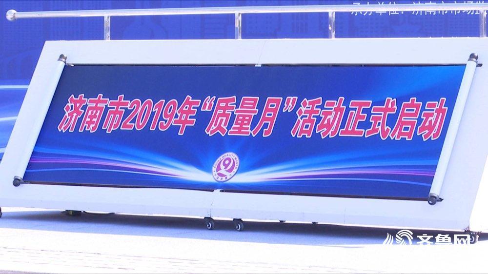 濟南市推出食品安全掃碼查服務