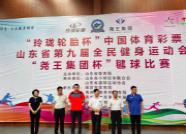 """""""玲珑轮胎杯""""山东省第九届全民健身运动会毽球比赛青州举行"""