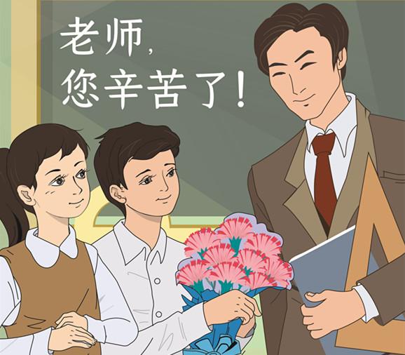 教师节丨老师,您辛苦了!