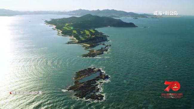 刘公岛.png