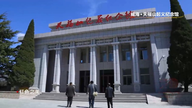 红色之美  天福山起义纪念馆.png
