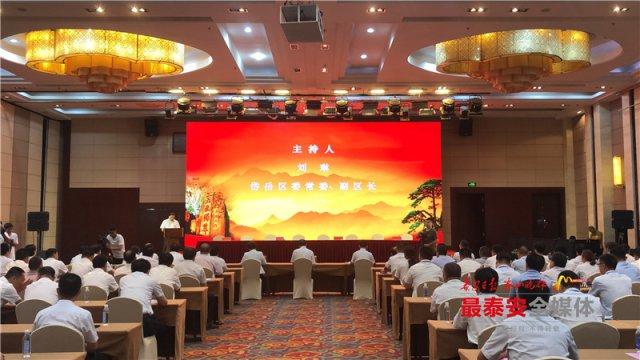 泰安岱岳区29个重点招商项目集中签约