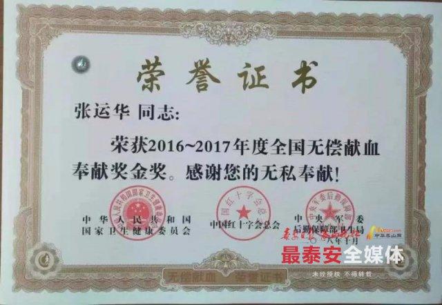 """19年献血28次!这个泰安人荣获""""全国无偿献血奉献奖""""金奖"""