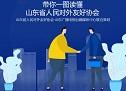 友協換屆進行時|帶你一圖讀懂山東省人民對外友好協會!