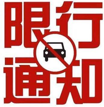 注意!中秋假期济青北线这3类车限行